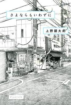 [上野 顕太郎]のさよならもいわずに (ビームコミックス)