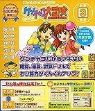 できる学習クラブ ケンチャコ大冒険 小学3年生 (2005年版)