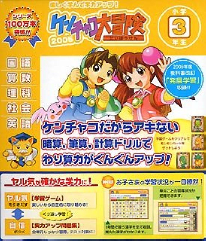 妖精いつも自体できる学習クラブ ケンチャコ大冒険 小学3年生 (2005年版)