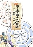 四〇〇年目の江戸祭礼―その風景と情熱の人々 画像
