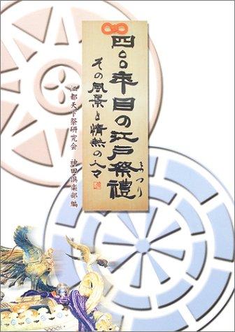 四〇〇年目の江戸祭礼―その風景と情熱の人々