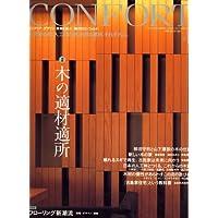 CONFORT (コンフォルト) 2008年 04月号 [雑誌]