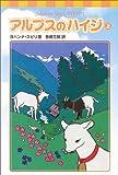 アルプスのハイジ (上) (fukkan.com)