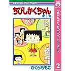 ちびしかくちゃん 2 (りぼんマスコットコミックスDIGITAL)