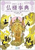 幸せへと導く仏様事典 ?あなたに救いをもたらす66尊の仏天たち?