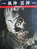 魅惑の仏像 16 風神・雷神