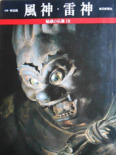 魅惑の仏像 16 風神・雷神の詳細を見る