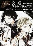 文豪ストレイドッグス (9) オリジナルラバーストラップ付き限定版 (カドカワコミックス・エース)
