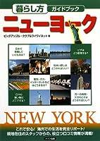 暮らし方ガイドブック ニューヨーク