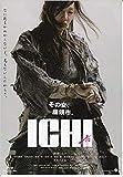 【映画パンフレット】 『ICHI』 出演:綾瀬はるか. 大沢たかお.中村獅童.窪塚洋介