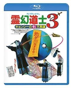 霊幻道士3 キョンシーの七不思議〈日本語吹替収録版〉 [Blu-ray]