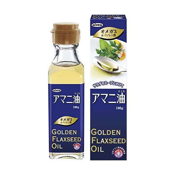 ニップン N アマニ油 100gの商品画像