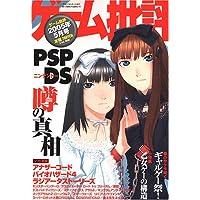 ゲーム批評 2005年 05月号