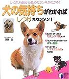 犬の気持ちがわかればしつけはカンタン! (実用BEST BOOKS) 画像