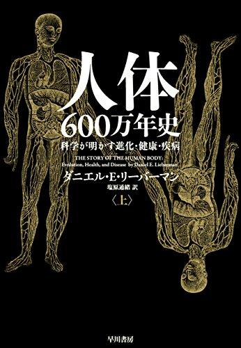 人体六〇〇万年史 上──科学が明かす進化・健康・疾病 (早川書房)の詳細を見る