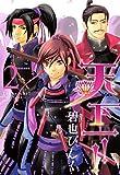 天下一!!(2) (ウィングス・コミックス)
