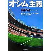 """オシム主義―妥協を許さぬ""""走るサッカー""""の軌跡とオシムジャパンの挑戦"""