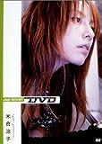 digi+KISHIN DVD 米倉涼子[DVD]