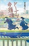 ドーナツの歩道橋 (teens' best selections)