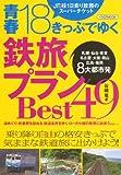 青春18きっぷでゆく鉄旅プランBest49―JR線1日乗り放題のスーパーチケット (イカロス・ムック)