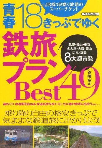 青春18きっぷでゆく鉄旅プランBest49―JR線1日乗り放題のスーパーチケット (イカロス・ムック)の詳細を見る