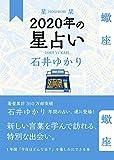 星栞 2020年の星占い 蠍座 (一般書籍)