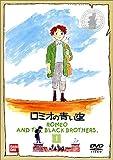 ロミオの青い空(1)[DVD]