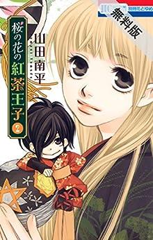 桜の花の紅茶王子【期間限定無料版】 2 (花とゆめコミックス)