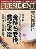 PRESIDENT (プレジデント) 2012年 1/16号 [雑誌]