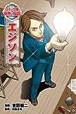 エジソン (コミック版世界の伝記)