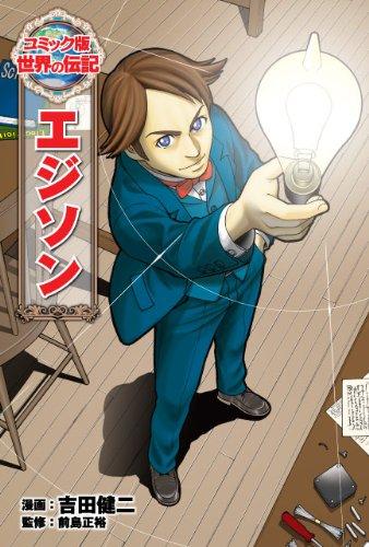エジソン (コミック版世界の伝記)の詳細を見る