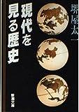 現代を見る歴史 (新潮文庫)