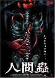 人間蟲[DVD]