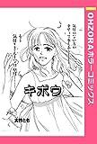 キボウ 【単話売】 (OHZORA ホラーコミックス)
