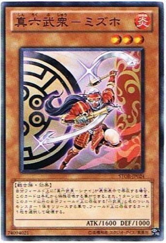 遊戯王OCG 真六武衆-ミズホ ノーマル STOR-JP024
