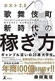 ホスト2.0 歌舞伎町新時代の稼ぎ方 (幻冬舎単行本)
