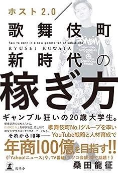 [桑田龍征]のホスト2.0 歌舞伎町新時代の稼ぎ方 (幻冬舎単行本)