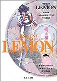 プレゼント・フロム LEMON / 桂正和 のシリーズ情報を見る