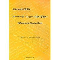 バーナード・ショーへのいざない―Welcome to the Shavian World 生誕150周年記念出版