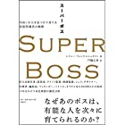 SUPER BOSS (スーパーボス)