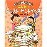 ふんわりトースト・サンドイッチ (つくって食べたい)