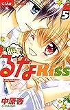 恋して!るなKISS(5) (ちゃおコミックス)