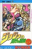 ジョジョの奇妙な冒険 (49) (ジャンプ・コミックス)