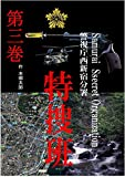 警視庁西新宿分署特捜班 第三巻: 侍秘密組織