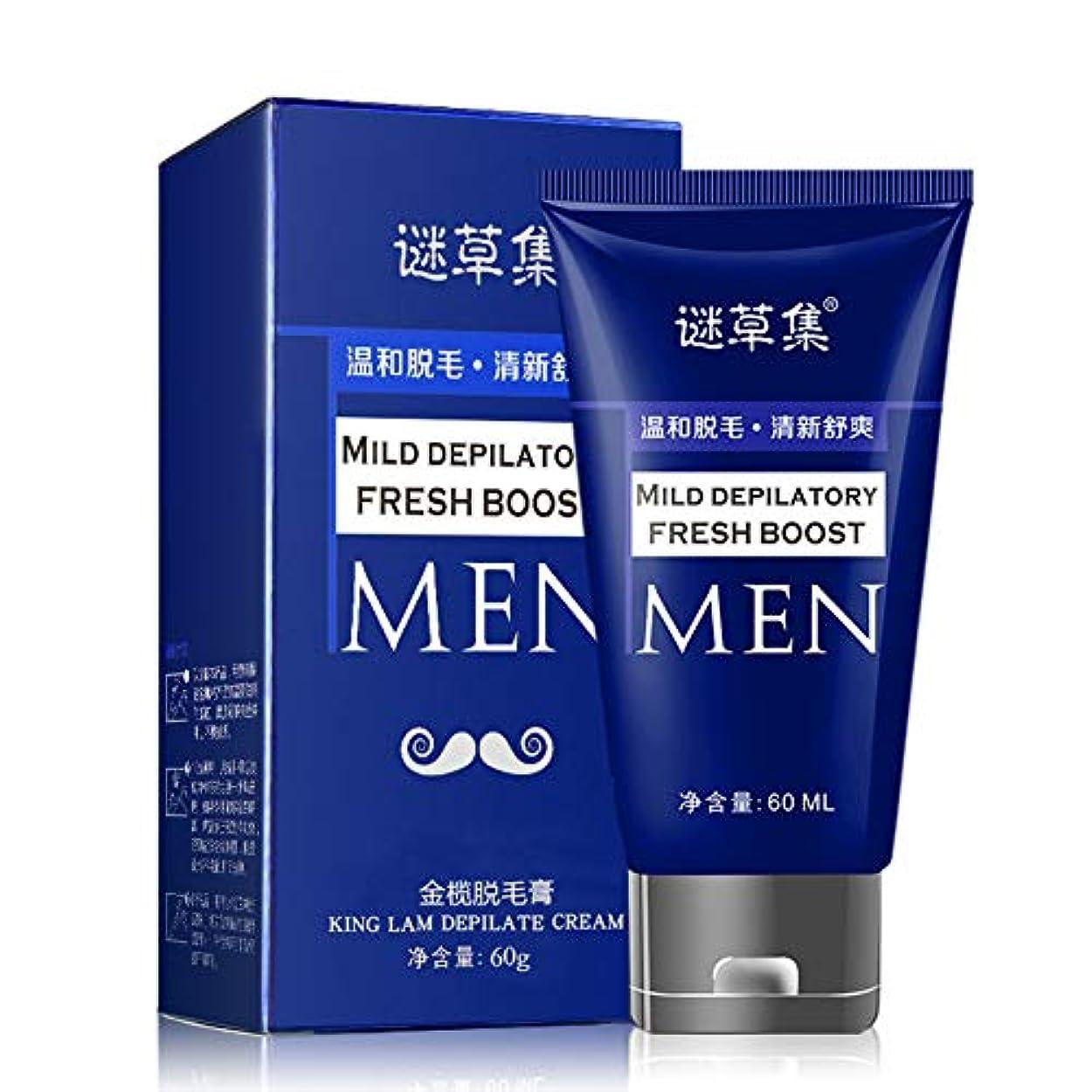 引き出し人工輝くRabugoo 60ML脱毛クリーム脱毛腕のアームの脚の毛の痛みは、男性の美容スパのために削除