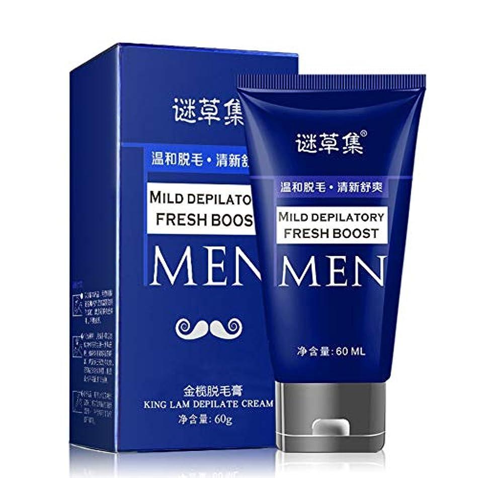 ファイター作動するガイドRabugoo 60ML脱毛クリーム脱毛腕のアームの脚の毛の痛みは、男性の美容スパのために削除