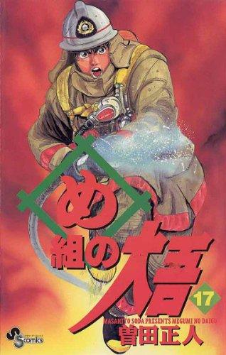 め組の大吾(17) (少年サンデーコミックス)