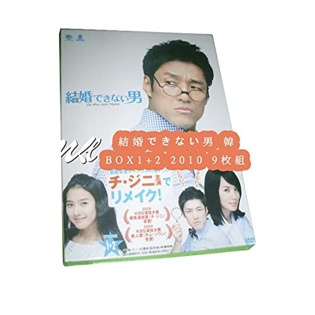 許される面倒疾患結婚できない男 韓 BOX1+2 2010