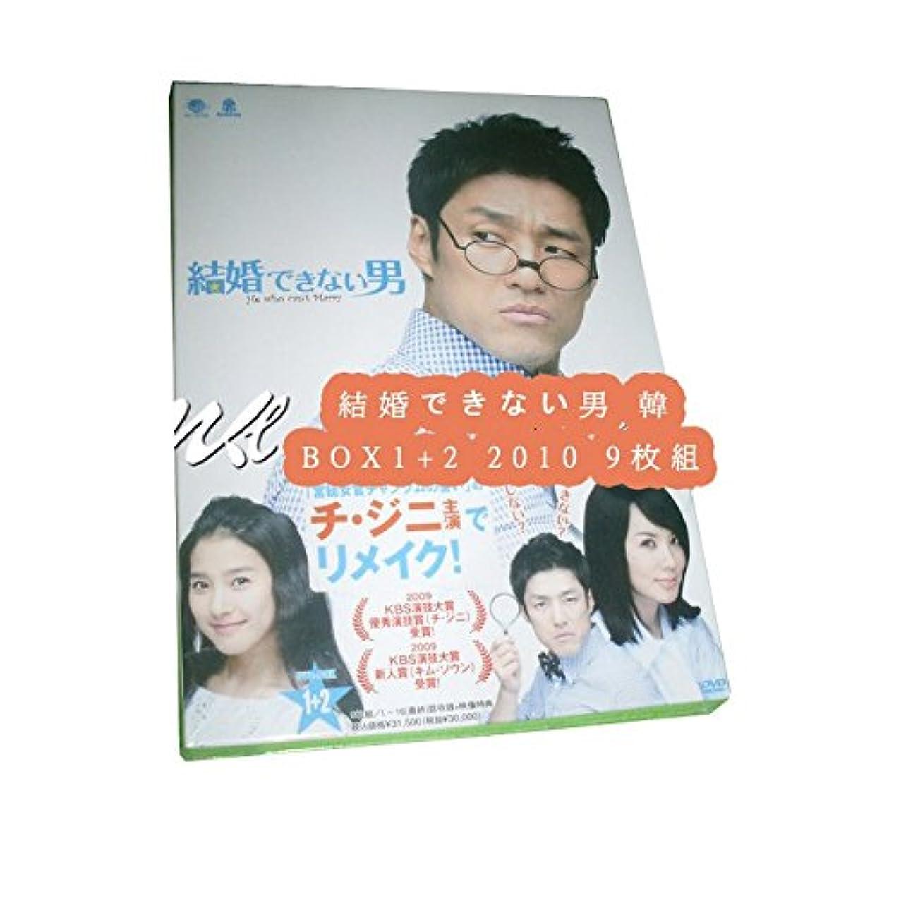 キリンオッズ苗結婚できない男 韓 BOX1+2 2010