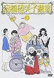 高橋留美子劇場3[DVD]